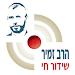 הרב זמיר כהן שידור חי APK