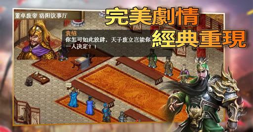 三国志吕布传-经典战棋策略游戏 1.0.5 screenshots 1