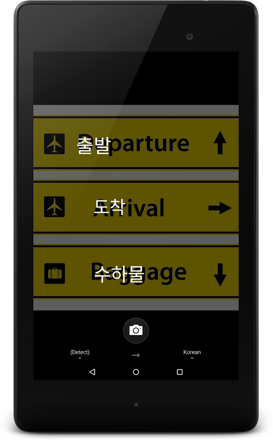 Translator- screenshot