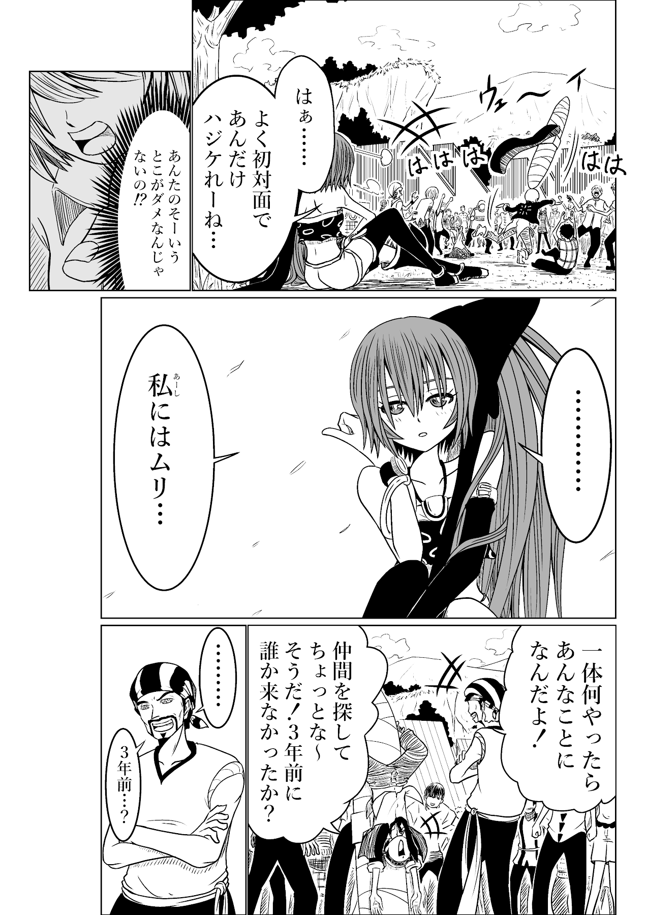 バリアス・サン6_11