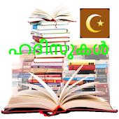 മലയാളം ഹദീസ് offline