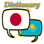 Kazakhstan Japanese Dictionary