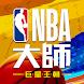 NBA大師 Mobile - 巨星王朝