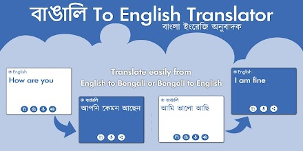 Bengali English Translator - Bengali Dictionary 1 8 latest apk
