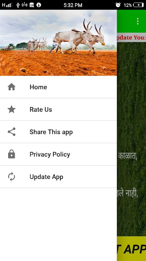 Shetakari Raja (शेतकरी राजा ) screenshot 2