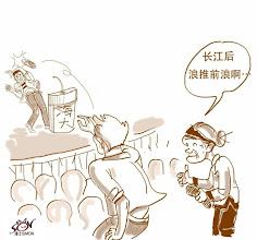 Photo: 漫士:长江后浪推前浪