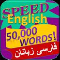 انگلیسی - 50،000 کلمات icon