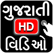 Gujarati Video Songs-ગુજરાતી વિડિઓ ગીતો 2018 (NEW)