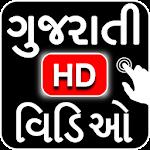 Gujarati Video Songs ગુજરાતી વિડિઓ ગીતો 2018 (NEW) 1.0