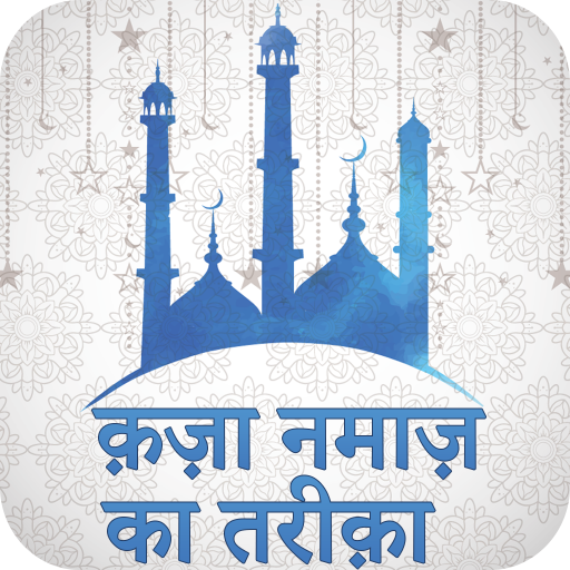 Kaza Namaz Ka Tariqa In Hindi