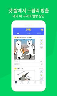 App 네이버 웹툰 - Naver Webtoon APK for Windows Phone