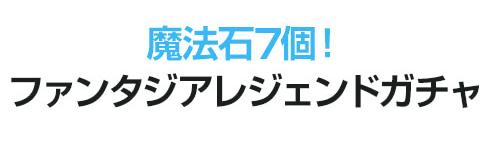富士見ファンタジア文庫コラボ魔法石
