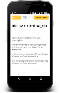 নামাজ শিক্ষা অর্থসহNamaj sikka screenshot 6