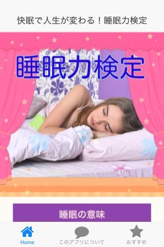 アンチエイジングにも効く!快眠で人生が変わる!睡眠力検定