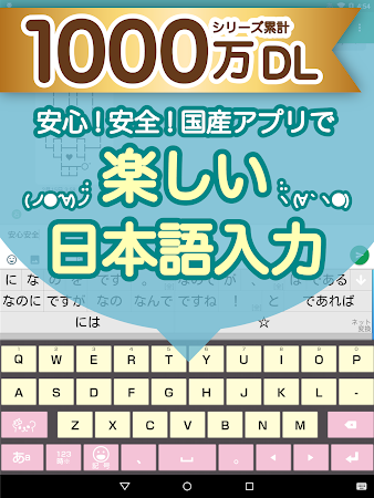 Emoticon Keyboard - Japanese 1.15.1917.103.193 screenshot 324499