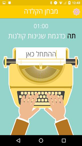 מבחן מהירות הקלדה עברית אנגלית