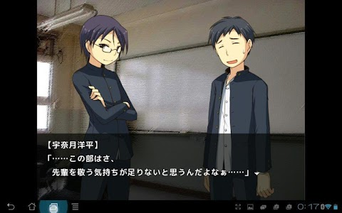 演劇少女は古都鎌倉を雪で潰す【無料ノベルゲーム】 screenshot 11