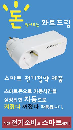 WattDream 전기요금절감-스마트타이머