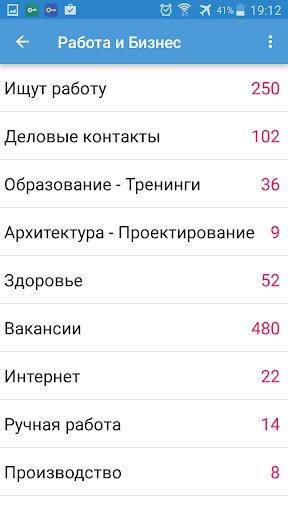 Russian Classifieds in England  screenshots 4