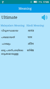 36 MEANING OF MALAYALAM WORDS IN HINDI