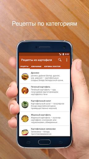 Рецепты из картофеля 1.3.5 screenshots 2