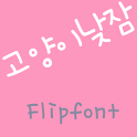 RixCatsSnooze Korean Flipfont icon