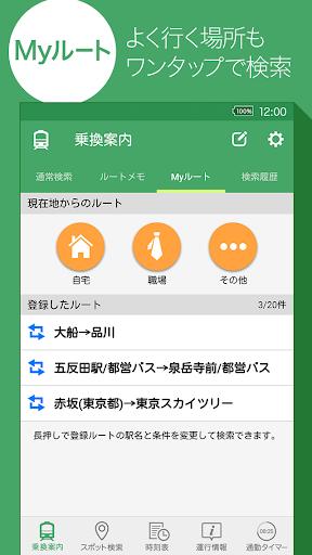 Yahoo!u4e57u63dbu6848u5185u3000u7121u6599u306eu6642u523bu8868u3001u904bu884cu60c5u5831u3001u4e57u308au63dbu3048u691cu7d22 screenshots 3