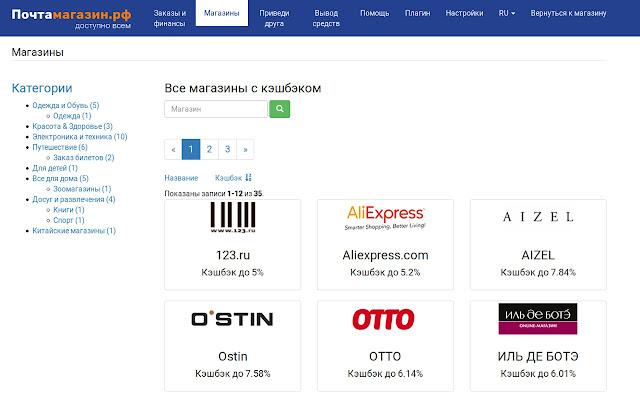 Почтамагазин.рф