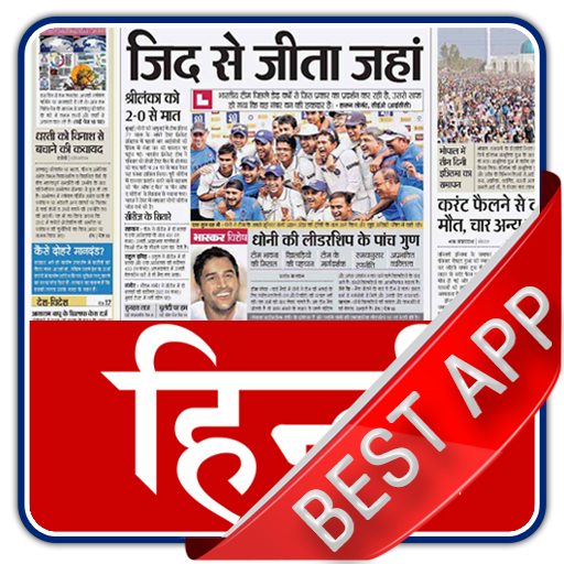 Hindi Newspapers : Official