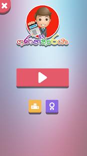 Ganankaaraya - ගණන්කාරයා screenshot
