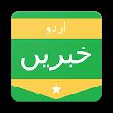 Urdu News - Daily Urdu Khabrain icon