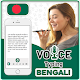 Bengali Voice Typing for PC-Windows 7,8,10 and Mac