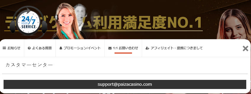paiza casino customer support