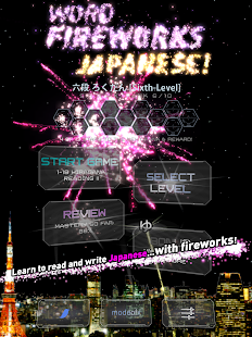 Word Fireworks: Learn Japanese- screenshot thumbnail