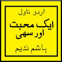 Download Aik Mohabbat Aur Sahi Offline Free For Android Aik Mohabbat Aur Sahi Offline Apk Download Steprimo Com