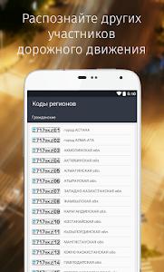 DrivePedia - ПДД и штрафы 2016 screenshot 5