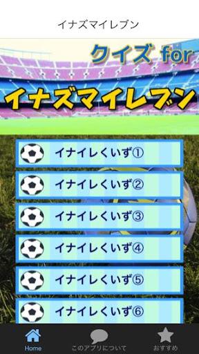 無料サッカーゲームクイズforイナズマイレブン