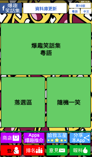笑話集- Google Play Android 應用程式