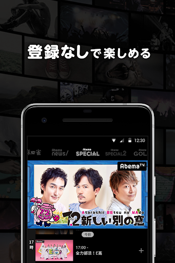 AbemaTV -無料インターネットテレビ局 -ニュースやアニメ、音楽などの動画が見放題 5.4.1 screenshots 1