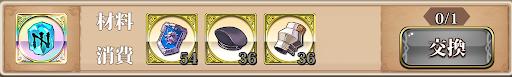 報酬の魔導石