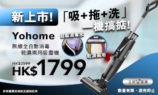 Yohome無線全自動消毒乾濕兩用吸塵機_760X460.jpg