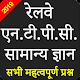 RRB NTPC : General Awareness in Hindi - 2019 APK