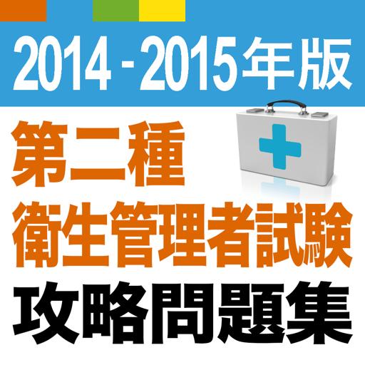 2014-2015 第二種衛生管理者試験 問題集アプリ
