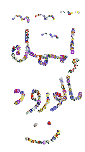 ارسم اسمك بالورود 2015-2016