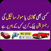 Vehicle Verification Pakistan