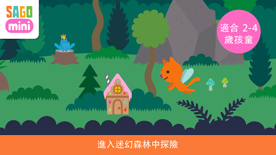 賽哥迷你 童話歷險記 Screenshot