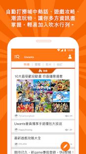 Uwants - 香港動漫手遊討論平台 - náhled