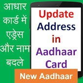 Aadhaar Card Address Name DOB