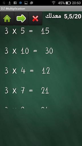 DZ Multiplication 1.0 screenshots {n} 3