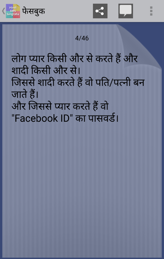 Hindi SMS Sangraha- screenshot